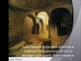 Гонения на первых христиан.Рим.Катакомбы